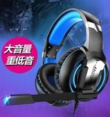 頭戴式耳機 Bonks G1耳機頭戴式台式電腦有線游戲耳麥吃雞電競帶麥克風話筒 維多