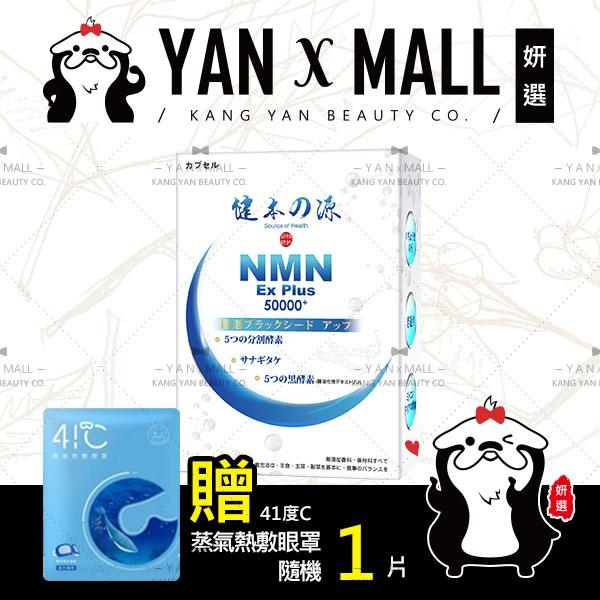 贈-蒸氣眼罩|健本之源NMN Ex Plus 50000+活力再現膠囊(30粒/盒)【妍選】