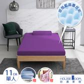 House Door 防蚊防螨11cm藍晶靈涼感記憶床墊全配組-單人羅蘭紫