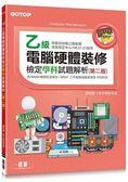 乙級電腦硬體裝修檢定學科試題解析(第二版)