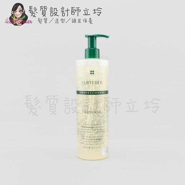 立坽『頭皮調理洗髮精』紀緯公司貨 萊法耶(荷那法蕊) 三項森髮激活髮浴600ml HS05