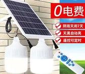 太陽能燈太陽能燈庭院照明室外室內天黑自動亮充電大功率應急防水LED燈泡 快速出貨