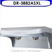 (含標準安裝)《結帳打9折》櫻花【DR-3882ASXL】90公分流線式渦輪變頻雙效除油排油煙機