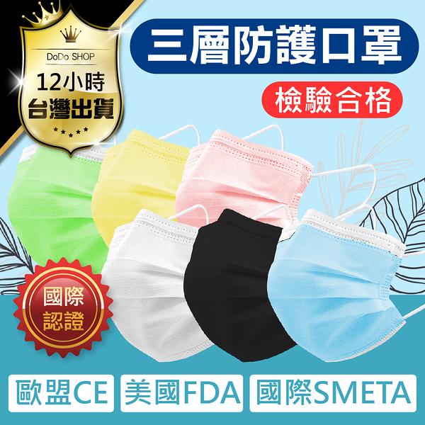 防護口罩 成人口罩 歐盟認證 檢驗合格 大人口罩 黑色口罩 彩色口罩 粉色口罩