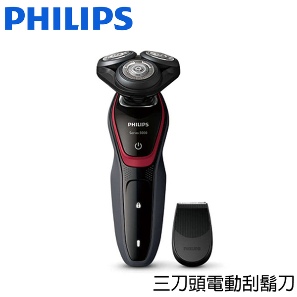 【PHILIPS飛利浦】荷蘭原裝進口三刀頭可水洗式電動刮鬍刀S5130