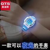 兒童手錶男孩男童電子手錶中小學生女孩防水可愛小孩女童手錶 童趣潮品