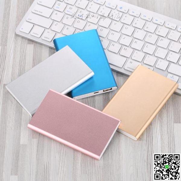 行動電源 超薄大容量充電寶 便攜行動電源禮品款 oppo華為小米蘋果手機通用