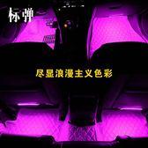 汽車氛圍燈腳底燈車內氣氛燈裝飾燈LED燈內飾燈光 冰藍光 免改裝  DF