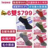 女用尺寸 隱型厚底氣墊除臭襪 6雙$799 SGS雙認證 滅菌率98.8% 除臭率99%業界最好的除臭效果 iwawa