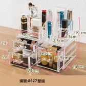 大抽屜 壓克力化妝品收納盒 彩妝收納盒 透明收納架  口紅架 化妝品收納  -現貨販售