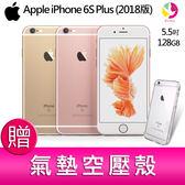 分期0利率 蘋果Apple iPhone 6S Plus 128GB 2018版智慧型手機 贈『氣墊空壓殼*1』