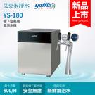 【Yaffle 亞爾浦】櫥下型商用氣泡水機 YS-180 .最大流量80L/H.飲料級二氧化碳