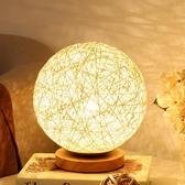 台燈臥室床頭燈創意夢幻浪漫溫馨學生宿舍麻線藤球LED調光小夜燈   麻吉鋪
