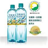 台鹽海洋鹼性離子水600ml/瓶【合迷雅好物超級商城】