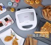 鬆餅機 多功能華夫餅機家用鯛魚燒早餐機甜甜圈蛋捲機蛋糕機鬆餅機 LX 新品特賣