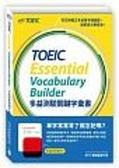多益測驗關鍵字彙書(1光碟)TOEIC Vocabulary Builde