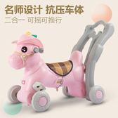 寶寶搖搖馬塑料加厚大號二合一音樂兒童騎馬玩具滑行兩用女1-3歲 LP