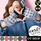 OT SHOP手套‧女用款‧冬日溫暖禦寒繽紛馬卡龍點點圖騰‧台灣製雙層半指手套‧現貨5色‧G1432