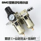 油水分離器 山耐斯空壓機油水分離器過濾器氣泵噴漆吹塵過濾器二聯件自動排水igo 寶貝計畫