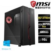 【微星平台】R7八核[諾斯費拉圖]RTX2070S-8G獨顯Win10電玩機(R7-3700X/16G/480G_SSD/RTX2070S-8G)