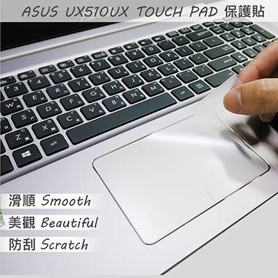 【Ezstick】ASUS UX510 UX510u UX510UX 系列 TOUCH PAD 觸控板 保護貼