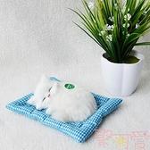 仿真動物可愛貓咪小玩偶公仔假睡貓會叫玩具毛絨【聚可愛】