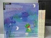 【書寶二手書T9/少年童書_MRU】一隻愛唱歌的青蛙_一隻孤獨的野狼_一隻勇敢的兔子等_共5本合售