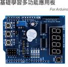 Arduino XD-203基礎學習多功...