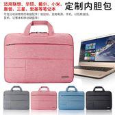 筆電包 蘋果小米華碩聯想小新13.3筆記本手提電腦包15.6男14寸內膽包女12 店長推薦