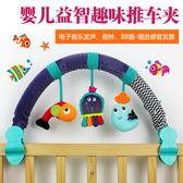 嬰兒車床鈴掛件玩具搖鈴寶寶音樂旋轉游戲健身支架子車夾掛鈴玩具【雙十一全館打骨折】