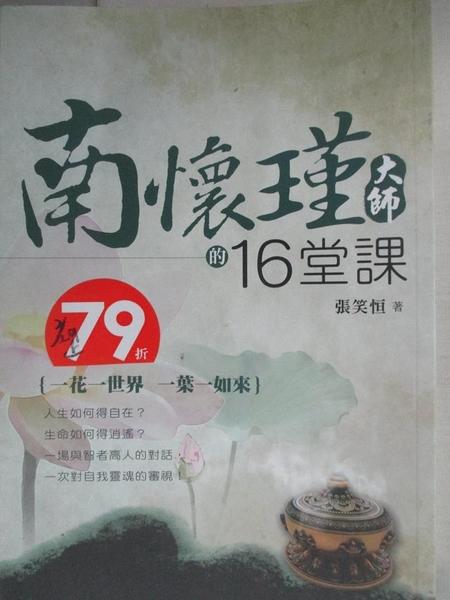 【書寶二手書T1/宗教_CC4】南懷瑾大師的16堂課_張笑恒, 南懷瑾