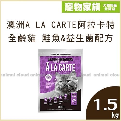 寵物家族-[送500g]澳洲A LA CARTE 阿拉卡特 - 全齡貓 鮭魚&益生菌配方1.5kg