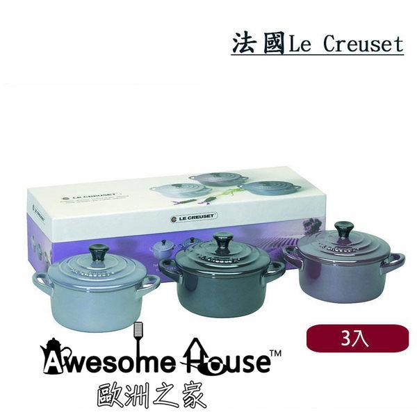 Le Creuset mini 陶瓷鍋 0.2L 特別版 藍色系列 (3入)