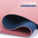 瑜伽墊 TPE跳舞墊可定制瑜伽墊體位線初學者加長加寬加厚防滑微瑕疵墊子 LX寶貝計畫 上新