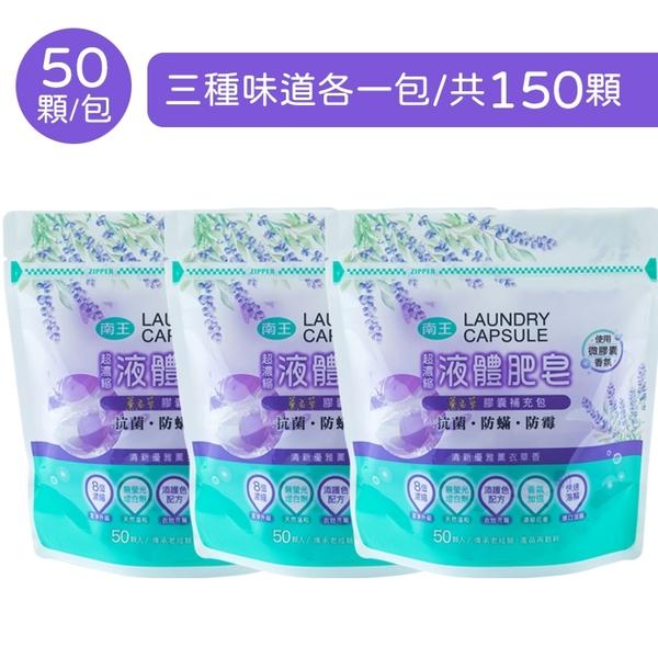 【3包/組共150顆】南王 超濃縮液體肥皂膠囊補充包 13公克x50顆/袋 洗衣膠囊 洗衣凝膠球