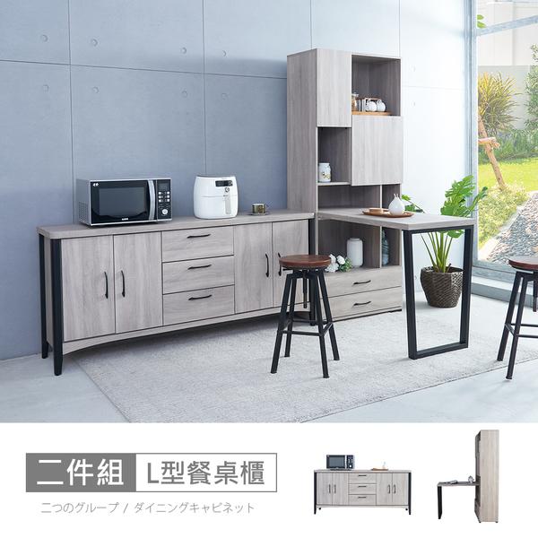 【時尚屋】[5V21]凱爾8.4尺L型餐桌餐櫃組5V21-KR019+KR021+KR023-免運費/免組裝/餐桌櫃