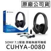 [哈GAME族]免運費 可刷卡●超震撼音質●SONY PS4 無線耳機組 虛擬7.1聲道 CUHYA-0080 支援VR
