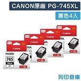 原廠墨水匣 CANON 4黑組 高容量 PG-745XL/PG745XL /適用 CANON MG2470/MG2570/MG2970/MX497/IP2870