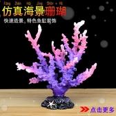 仿真珊瑚魚缸造景海底世界礁石套餐珊瑚樹裝飾小擺件海水缸布景 HOME 新品