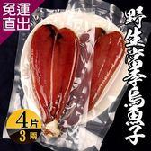 海鮮王 正港野生當季烏魚子4片組(3兩/片/盒)【免運直出】