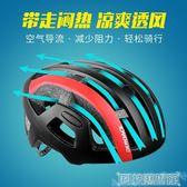 迪路仕騎行頭盔一體成型男女裝備安全帽子公路單車山地自行車頭盔DF 科技藝術館