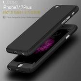 UCASE Apple iPhone7 /7Plus 360度全包覆保護殼 手機殼+鋼化玻璃貼 全包 防摔殼