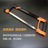 鋼鋸架 鋸弓多功能萬據子鋼鋸手工鋸強力鐵鋸手鋸小木工鋸子 家用