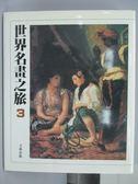 【書寶二手書T3/藝術_YAG】世界名畫之旅3_原價1000
