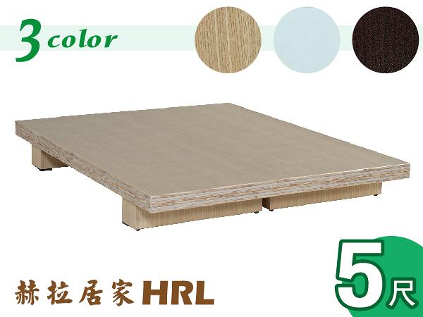 【 赫拉居家 】簡約日式 床底 (三色) _ 5尺