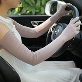 冰絲手套夏季防紫外線開車防曬手袖女冰絲純棉手套長款護臂袖子手臂套薄款【八折搶購】