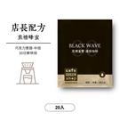店長冷熱配方:焦糖蜂蜜/中度烘焙濾掛/30日鮮(20入)