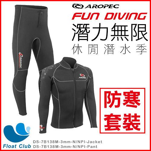 AROPEC 3mm潛水衣(男)二件組 Seasawks Jacket+Pants 防寒衣+防寒褲 潛水泳衣 浮潛衣 台灣製造