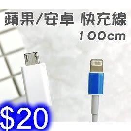 蘋果快充線 安卓快充線 一米快速充電線 Micro USB / 蘋果 數據線 V8 / 蘋果 傳輸線 ID-29