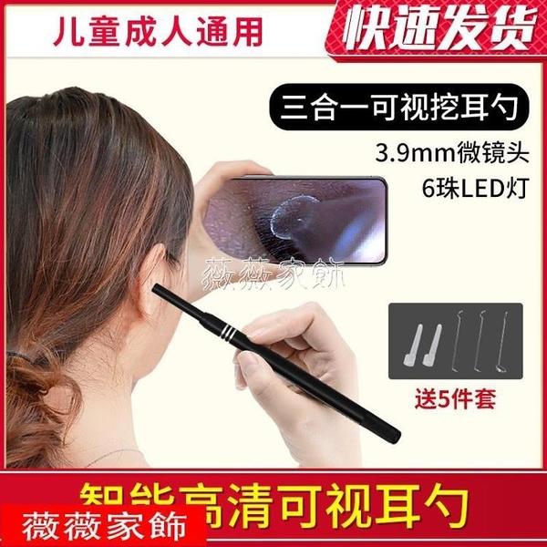 耳勺 高清可視發光挖耳勺連手機兒童家用采耳掏耳神器USB攝像頭耳視鏡 薇薇